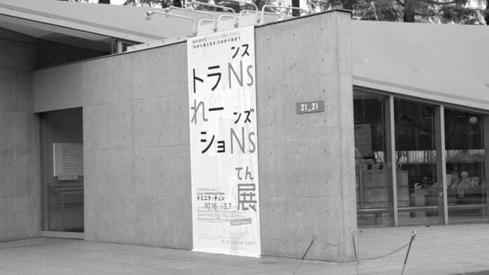 2121 Design Sight -トランスレーションズ展 Archive