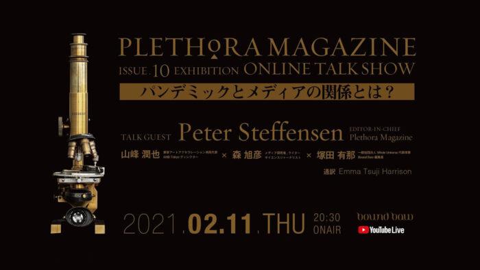 PLETHORA MAGAZINE #10 Exhibition Streaming